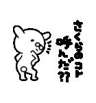 さくらちゃん専用名前スタンプ(個別スタンプ:03)