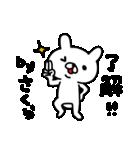 さくらちゃん専用名前スタンプ(個別スタンプ:04)
