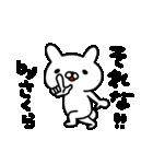 さくらちゃん専用名前スタンプ(個別スタンプ:05)