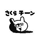 さくらちゃん専用名前スタンプ(個別スタンプ:07)