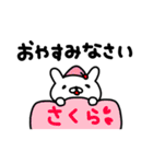 さくらちゃん専用名前スタンプ(個別スタンプ:08)