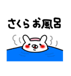 さくらちゃん専用名前スタンプ(個別スタンプ:09)