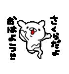 さくらちゃん専用名前スタンプ(個別スタンプ:29)