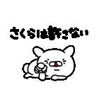 さくらちゃん専用名前スタンプ(個別スタンプ:31)