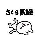 さくらちゃん専用名前スタンプ(個別スタンプ:35)