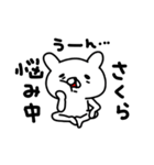 さくらちゃん専用名前スタンプ(個別スタンプ:36)