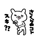 さくらちゃん専用名前スタンプ(個別スタンプ:40)