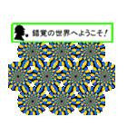 錯覚に気をつけろ!~第2弾~(個別スタンプ:01)