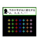 錯覚に気をつけろ!~第2弾~(個別スタンプ:02)