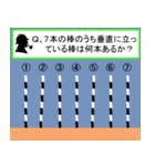 錯覚に気をつけろ!~第2弾~(個別スタンプ:04)