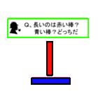 錯覚に気をつけろ!~第2弾~(個別スタンプ:08)