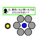 錯覚に気をつけろ!~第2弾~(個別スタンプ:12)