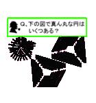 錯覚に気をつけろ!~第2弾~(個別スタンプ:16)