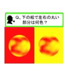 錯覚に気をつけろ!~第2弾~(個別スタンプ:20)