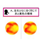 錯覚に気をつけろ!~第2弾~(個別スタンプ:21)