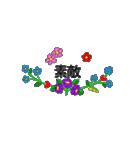 お花が動く!大人のたしなみ(個別スタンプ:06)
