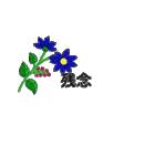 お花が動く!大人のたしなみ(個別スタンプ:10)