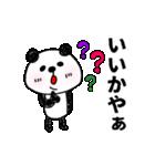 動く!三河弁だら?パンダパン(個別スタンプ:01)