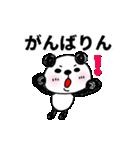 動く!三河弁だら?パンダパン(個別スタンプ:05)