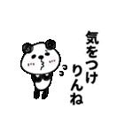 動く!三河弁だら?パンダパン(個別スタンプ:06)