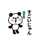 動く!三河弁だら?パンダパン(個別スタンプ:07)