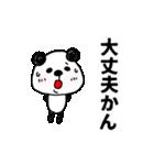 動く!三河弁だら?パンダパン(個別スタンプ:08)