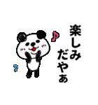 動く!三河弁だら?パンダパン(個別スタンプ:09)