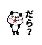 動く!三河弁だら?パンダパン(個別スタンプ:10)