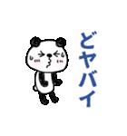 動く!三河弁だら?パンダパン(個別スタンプ:17)