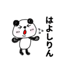 動く!三河弁だら?パンダパン(個別スタンプ:18)