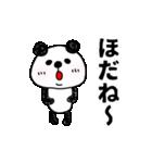 動く!三河弁だら?パンダパン(個別スタンプ:20)