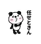 動く!三河弁だら?パンダパン(個別スタンプ:21)