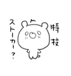 動く俺様!デスぱんだ(個別スタンプ:19)