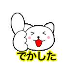 主婦が作ったデカ文字 関西弁ねこ2(個別スタンプ:08)