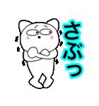 主婦が作ったデカ文字 関西弁ねこ2(個別スタンプ:36)