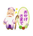 ぴかぴか七福神 2(個別スタンプ:11)