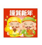 ぴかぴか七福神 2(個別スタンプ:13)