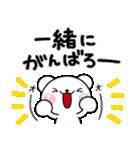 合格祈願のしろくまさん【2017】(個別スタンプ:02)