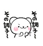 合格祈願のしろくまさん【2017】(個別スタンプ:03)