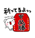 合格祈願のしろくまさん【2017】(個別スタンプ:04)