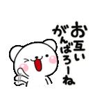 合格祈願のしろくまさん【2017】(個別スタンプ:12)