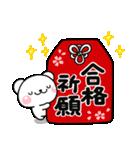 合格祈願のしろくまさん【2017】(個別スタンプ:13)
