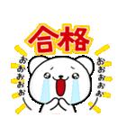 合格祈願のしろくまさん【2017】(個別スタンプ:23)
