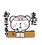 合格祈願のしろくまさん【2017】(個別スタンプ:34)