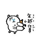 自分ツッコミくま 冬(個別スタンプ:06)