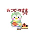動くよ♪pempem 2【冬】(個別スタンプ:04)