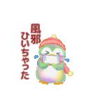 動くよ♪pempem 2【冬】(個別スタンプ:11)