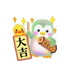 動くよ♪pempem 2【冬】(個別スタンプ:24)