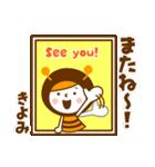 お名前スタンプ【きよみ】(個別スタンプ:03)