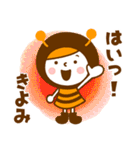 お名前スタンプ【きよみ】(個別スタンプ:04)